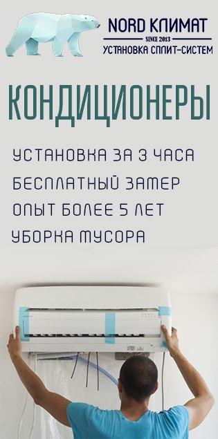 баннер нордклимат