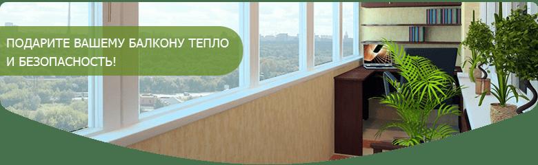 osteklenie-balkon